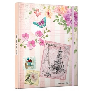 Купить Дневник школьный Проф-Пресс «Окно в Париж»