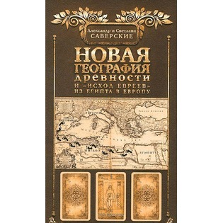Купить Новая география древности и «исход евреев» из Египта в Европу