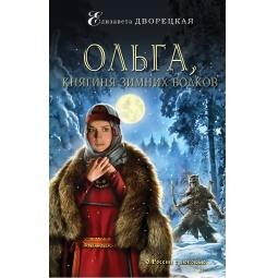 фото Ольга, княгиня зимних волков