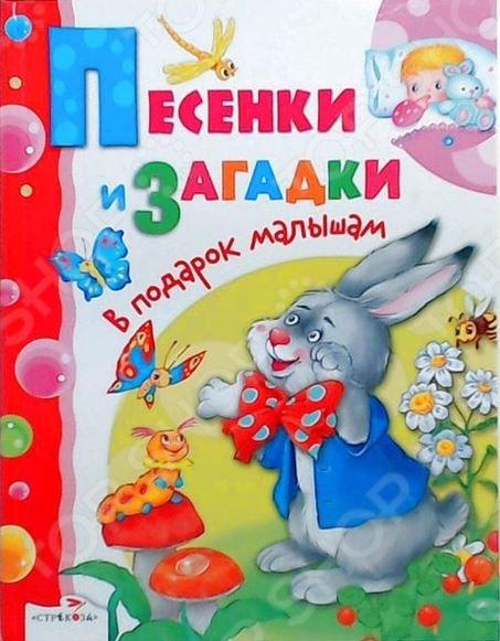 Песенки и загадкиСтихи для малышей<br>В этой книжке собраны самые известные русские народные песенки, потешки, колыбельные и загадки по самым различным темам кто у бабушки живет, что растет у нас в саду, кто в лесу живет, что я вижу на улице, времена года, сказки, загадки-обманки, профессии и многие другие.<br>