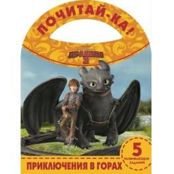 фото Как приручить дракона 2. Приключение в горах