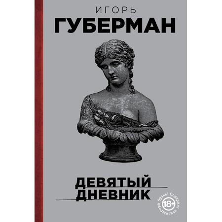 Купить Девятый дневник