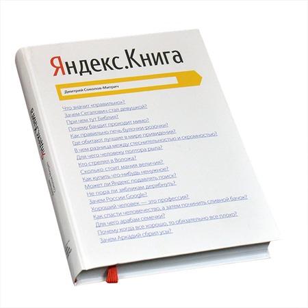 Купить Яндекс. Книга