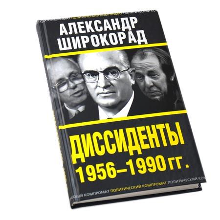 Купить Диссиденты 1956—1990 гг.