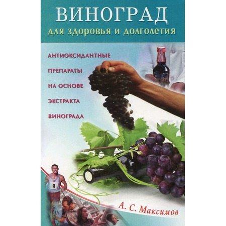 Купить Виноград для здоровья и долголетия