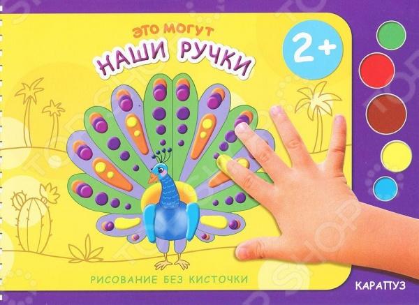 Прежде чем рисовать в книжке с ребенком, просмотрите ее сами. Понятно, что картинки в книжке предназначены для рисования пальчиками. Обратите внимание на пояснительные странички к иллюстрациям. На них расположены: Сопроводительные тексты, которые помогут вам заинтересовать ребенка иллюстрацией и рисованием в ней. Введение в ситуацию крайне желательно для создании мотивации к последующей работе. Каждый основной текст-презентацию дополняем фразами под рубрикой Что еще можно сказать , которые мы рекомендуем употреблять уже в процессе творческого порыва. На этих же страничках в левом нижнем углу нарисованы четыре баночки с красками. Это значит, что мы работаем в пределах четырех цветов. Этого вполне достаточно для увлекательного рисования в этом возрасте. Понятно, иллюстрации, которые нужно раскрашивать четырьмя цветами - самые сложные. А серый цвет баночек означает отсутствие цвета. Такая ориентировка позволит вам самим выбирать сложность картинки для занятия, постепенно усложняя работу малыша с одного цвета до четырех. Помните, что рисование пальчиками это все-таки прежде всего точки, а не линии. Мы учим ребенка легко и координированно работать в пределах листа, а также пытаемся привить чувство ритма и гармонии.