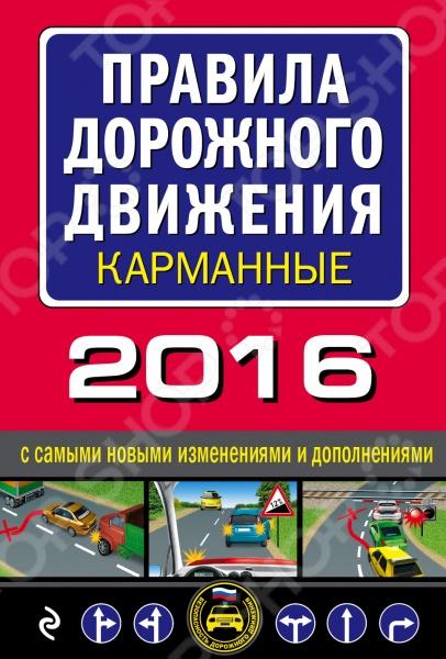 Настоящее издание содержит официальный текст Правил дорожного движения Российской Федерации со всеми последними изменениями. Внутри цветная вкладка с дорожными знаками, таблицами и разметкой, а также таблица штрафов и санкций за нарушение ПДД актуальная на 2016 год.