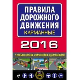 Купить Правила дорожного движения 2016 карманные с самыми новыми изменениями и дополнениями
