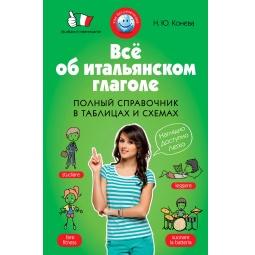 Купить Всё об итальянском глаголе. Полный справочник в таблицах и схемах