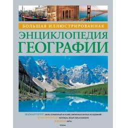 Купить Большая иллюстрированная энциклопедия географии
