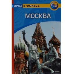 фото Москва. Путеводитель