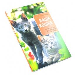 Купить Ваша кошка. Практическое руководство по уходу
