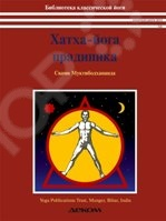 Перед вами одна из программных для Бихарской школы книг древний текст хатха-йоги. Это уникальное издание содержит перевод классического йоговского трактата, подробно и исчерпывающе прокомментированного ведущими наставниками Бихарской школы с практической точки зрения. Здесь описаны асаны, шаткармы, пранаямы, мудры, бандхи и медитативные техники. А также образ жизни адепта, его питание, ошибки на пути изучения йоги и практические советы для более простого освоения этой великой науки, способной целить и просветлять. По объему информации и глубине изложения Хатха-йога прадипика является одним из лучших практических пособий по йоге на сегодняшний день. Книга рекомендована для всех, кто интересуется йогой.