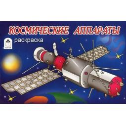 фото Космические аппараты