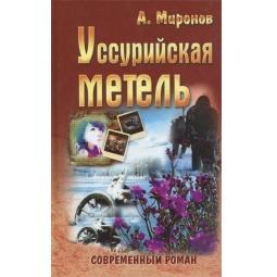 фото Уссурийская метель
