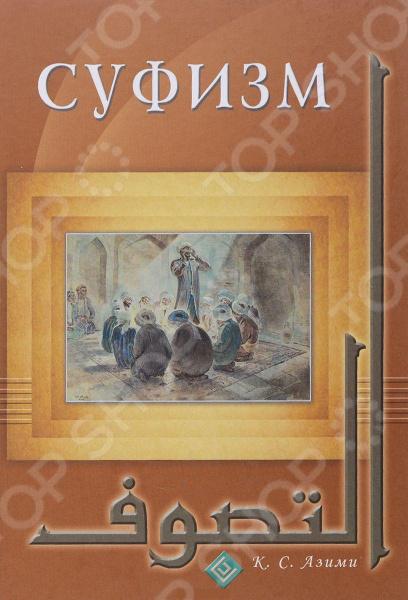 СуфизмЭзотерические учения<br>Книга дает реальное представление о том, что такое Суфизм, и освещает вопросы, которые встают перед людьми по наиболее сложным и загадочным явлениям человеческой природы и мироздания. К. С. Азими современным языком и в доступной форме описывает реалии духовного мира, а также способы приближения к Богу.<br>