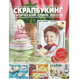 Купить Скрапбукинг. Творческий стиль жизни №1 сентябрь-октябрь 2011