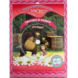фото Маша и Медведь (+CD)
