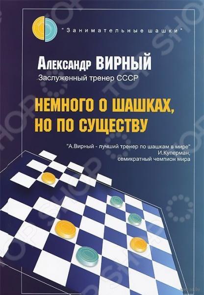 Немного о шашках, но по существуШахматы. Шашки<br>Автор книги вводит читателя в увлекательный мир русских шашек, рассказывает секреты ведения игры, подробно объясняя стратегически и тактически важные приемы. Приводятся поучительные примеры из творчества выдающихся мастеров.<br>