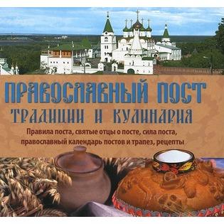Купить Православный пост. Традиции и кулинария