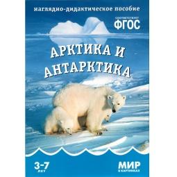 Купить Арктика и Антарктика. Наглядное дидактическое пособие