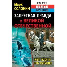 Купить Запретная правда о Великой Отечественной. Нет блага на войне!
