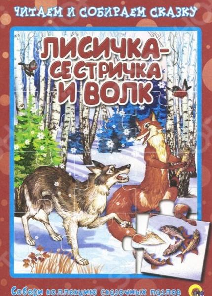 Книжки-пазлы Проф-Пресс 978-5-378-11401-6 Лисичка-сестричка и волк