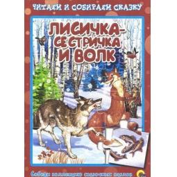 Купить Лисичка-сестричка и волк