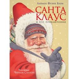 фото Санта Клаус и его приключения