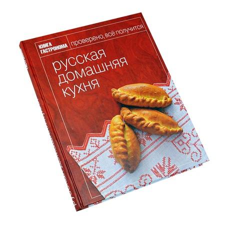 Купить Русская домашняя кухня