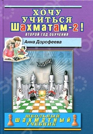 Хочу учиться шахматам - 2! Второй год обученияШахматы. Шашки<br>Дорогие друзья! Приглашаем вас продолжить путешествие по удивительному миру шахмат! Новая книга расскажет об интересных тактических комбинациях, научит атаковать короля, вы станете искусным в эндшпиле. Ваш шахматный мир обогатиться знаниями о жизни и творчестве выдающихся шахматистов мира. Кроме того, можно будет проявить фантазию и смекалку в интереснейших задачах и этюдах. Вашим наставником будет опытный тренер Дорофеева Анна Геннадьевна, международный мастер, чемпионка Европы среди девушек и чемпионка Москвы среди женщин. В добрый путь!<br>