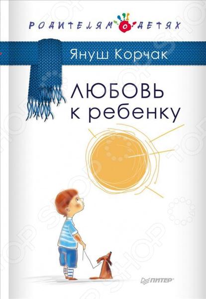 Любовь к ребенкуКниги для родителей<br>Книги Януша Корчака давно стали классикой воспитания. О них не хочется много говорить, их хочется читать, читать и перечитывать тонкие и остроумные замечания, детали, внимательно подсмотренные умным взглядом великого мастера. Эти книги несут ту меру доброты и любви к детям, которая, медленно впитываясь, меняет каждого. В книгу включен полный текст книги Как любить ребенка .<br>