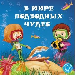 фото В мире подводных чудес