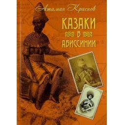 Купить Казаки в Абиссинии