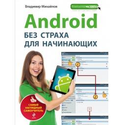 Купить Android без страха для начинающих. Самый наглядный самоучитель