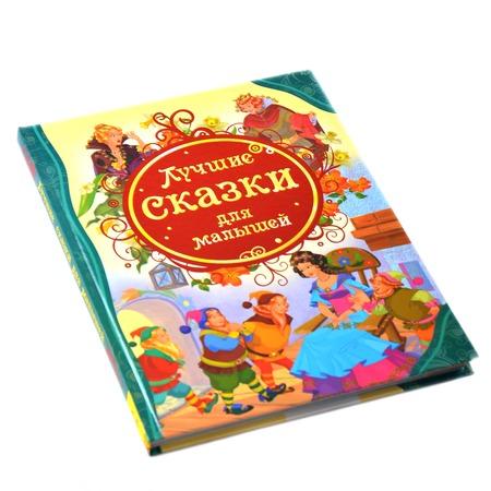 Купить Лучшие сказки для малышей