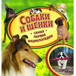 Купить Собаки и щенки. Самая первая энциклопедия