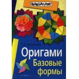 фото Оригами. Базовые формы