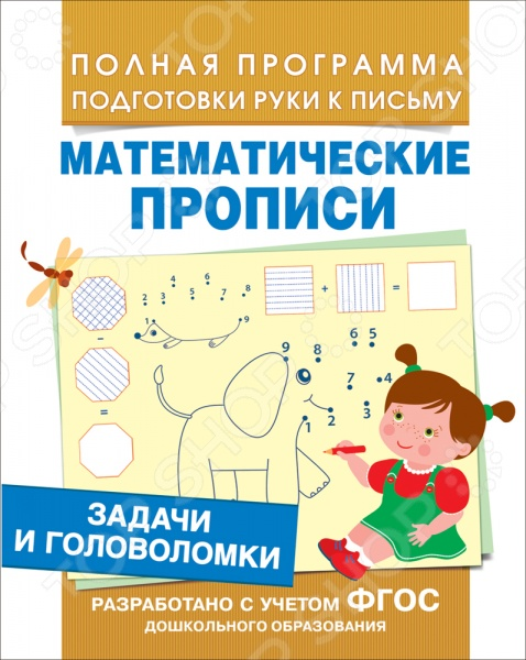 Задачи и головоломкиМатематика для малышей<br>Навык письма - один из важнейших в программе подготовки к школе и в дальнейшем периоде обучения. Прописи данной серии представляют собой полную программу подготовки руки к письму. Особое внимание уделяется развитию математических навыков. Выполняя задания в прописях, ребенок научится писать буквы и цифры, штриховать, познакомится с геометрическими фигурами. Прописи можно использовать по отдельности или в комплексе, отрабатывая формирующиеся умения.<br>