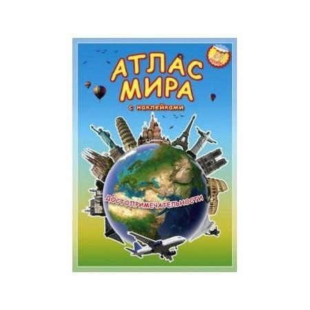 Купить Атлас мира с наклейками. Достопримечательности