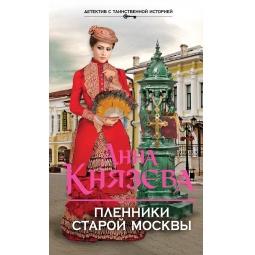 фото Пленники старой Москвы
