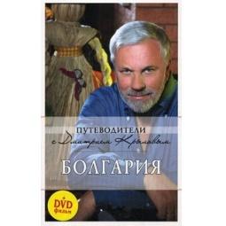 Купить Болгария. Путеводитель (+DVD)