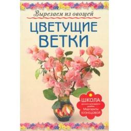 Купить Цветущие ветки