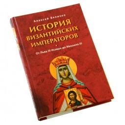 фото История византийских императоров. От Льва III Исавра до Михаила III