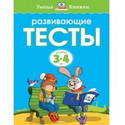 фото Развивающие тесты (для детей 3-4 года)
