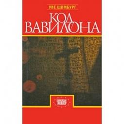 Купить Код Вавилона