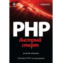 Купить PHP. Быстрый старт