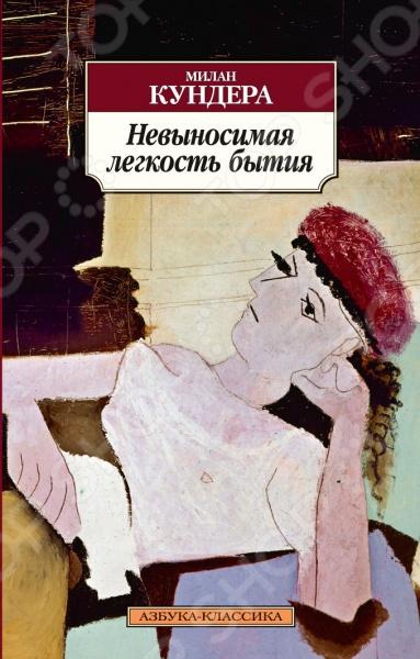 Невыносимая легкость бытия 1984 самый знаменитый роман Милана Кундеры, которым зачитываются все новые и новые поколения читателей, открывающих для себя вершины литературы XX века.