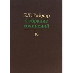 фото Собрание сочинений. В 15 томах. Том 10
