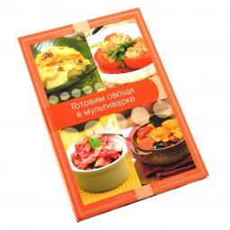 Купить Готовим овощи в мультиварке